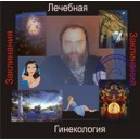 Гинекология - аудио CD