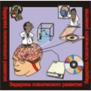 Задержка психического развития - аудио CD