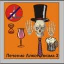 Защита от алкоголя 2 - аудио CD