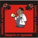 Защита от курения 1 - аудио CD