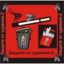 Защита от курения 2 - аудио CD
