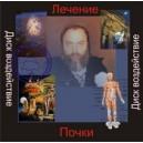 Лечение почечных заболеваний - аудио CD