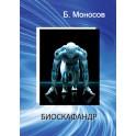 Биоскафандр (Б.М. Моносов) - книга