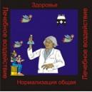 Общая нормализация здоровья - аудио CD
