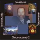 Омолаживание 2 - аудио CD