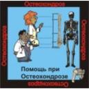 Остеохондроз - аудио CD