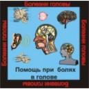 От болей в голове - аудио CD