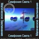 Симфония Света - аудио CD