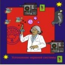 Успокоение нервной системы - аудио CD