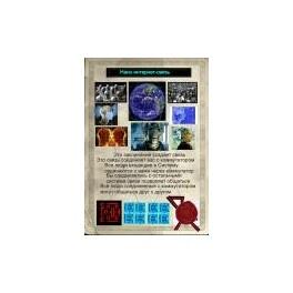 Наноинтернет - Связь - свиток