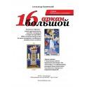 Электронная книга 16 Большой Аркан (ассоциация «Перекресток миров») - MAGKRUG.RU