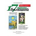 Электронная книга 17 Большой Аркан - ассоциация «Перекресток миров»
