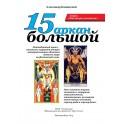 Электронная книга 15 Большой аркан (ассоциация «Перекресток миров») - MAGKRUG.RU