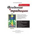 Электронная книга Введение в традицию - ассоциация «Перекресток миров»
