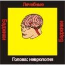 Голова: неврология - бейджик