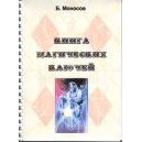 Книга магических ключей (Б.М. Моносов) - книга