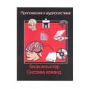 Биокомпьютер (система команд) - книга