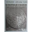 Большие Арканы Таро Ключи и Сидхи (Б.М. Моносов) - книга