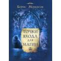 Точки входа для магии (Б.М. Моносов) - книга