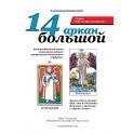 Электронная книга 14 Большой аркан (ассоциация «Перекресток миров») - MAGKRUG.RU