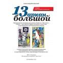 Электронная книга 13 Большой аркан (ассоциация «Перекресток миров») - MAGKRUG.RU