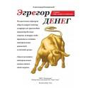 Электронная книга Эгрегор денег (ассоциация «Перекресток миров») - MAGKRUG.RU