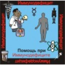 Помада/Мазь Виватон против Иммунодифицита