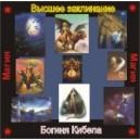 Богиня Кибелла  - Высшее заклинание - аудио CD