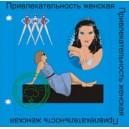 Женская привлекательность - аудио CD