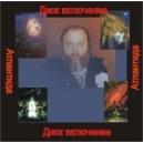 Атлантида (диск-включение) - аудио CD