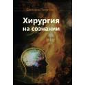 Хирургия на сознании (С. Пилатова) - книга