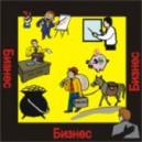 Бизнес - аудио CD