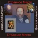 Странное место (Магический Мир) - аудио CD