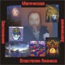 Властелин в бизнесе - аудио CD