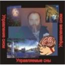 Управляемые сны - аудио CD