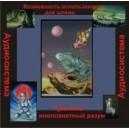 Чудовище - аудио CD