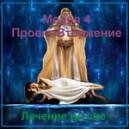 Лечение - Медея 4, Проект «Вторжение» - видео CD