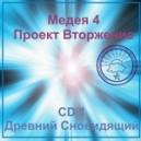 Древний Сновидящий - Медея 4, Проект «Вторжение» - видео CD