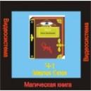 Магическая книга. Часть 1. Магия Огня - компьютерный CD