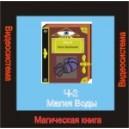 Магическая книга. Часть 2. Магия Воды - компьютерный CD
