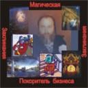 Покоритель в бизнесе - аудио CD