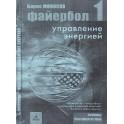 Файербол 1 - книга