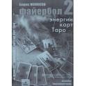 Файербол 2 - книга