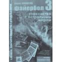 Файербол 3 - книга