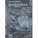 Файербол 4 - книга