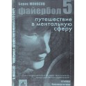 Файербол 5 - книга