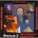 Эволюция сознания 2 (Работа в диапазоне Вишудха-Аджна чакр) - компьютерный CD