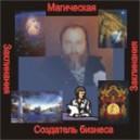 Создатель в бизнесе - аудио CD