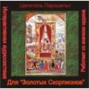 Золотой Скорпион - аудио CD