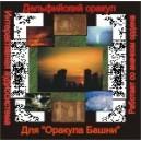 Оракул Башни - аудио CD